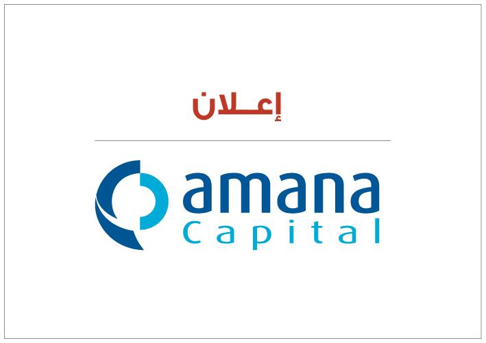 https://www.amanacapital.com/أمانة كابيتال تعلن البدء في تنفيذ المرحلة الثانية من خطتها التوسعية