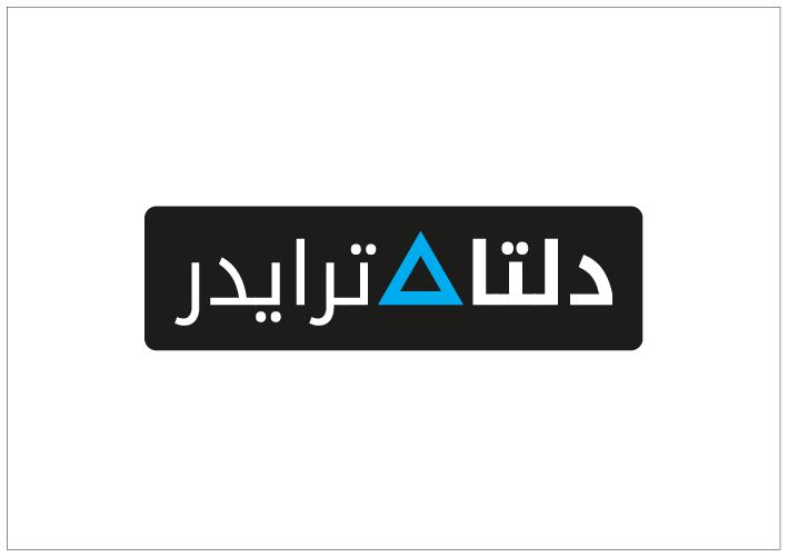 https://www.amanacapital.com/أمانة كابيتال تعلن عن الرابحين في الدورة الأولى من برنامج الدلتا ترايدر