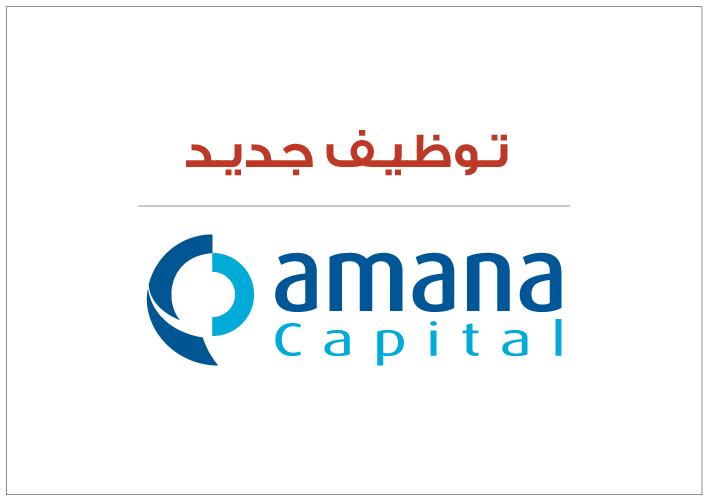 https://www.amanacapital.com/جو الهوا ينضم إلى أمانة كابيتال بمنصب كبير المحللين